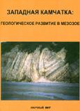 Западная Камчатка: геологическое развитие в мезозое