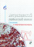 Астраханский карбонатный массив: строение и нефтегазоносность