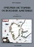 Очерки истории освоения Арктики