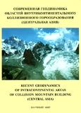 Современная геодинамика областей внутриконтинентального коллизионного горообразования (центральная Азия)