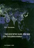 Экологические риски и геодинамика
