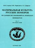 Материальная культура русских поморов