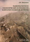 Палеомагнетизм геологических комплексов Камчатки и южной Корякии