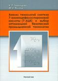 Анализ технологий синтеза 7-аминоцефалоспорановой кислоты (7-АЦК) и выбор оптимальной безопасной промышленной технологии