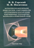 Математическое моделирование процессов тепло- и массообмена при аэротермохимическом разрушении композиционных теплозащитных материалов на кремнеземной основе