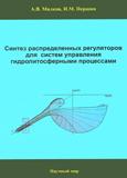 Синтез распределенных регуляторов для систем управления гидролитосферными процессами