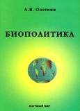 Биополитика. Политический потенциал современной биологии: философские, политологические и практические аспекты