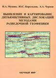 Выявление и картирование дизъюнктивных дислокаций методами разведочной геофизики