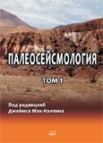 Палеосейсмология. В 2-х томах. Том 1