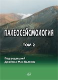 Палеосейсмология. В 2-х томах. Том 2