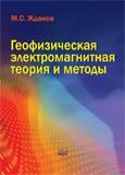 Геофизическая электромагнитная теория и методы