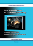 Кинетический взгляд на статистическую физику