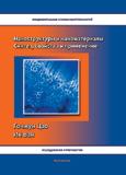 Наноструктуры и наноматериалы. Синтез, свойства и применение