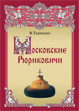 Московские Рюриковичи