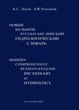 Новый большой русско-английский гидрологический словарь