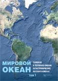 Мировой океан. Том 1