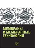 Мембраны и мембранные технологии