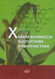 Химия биомассы: биотоплива и биопластика. Научная монография